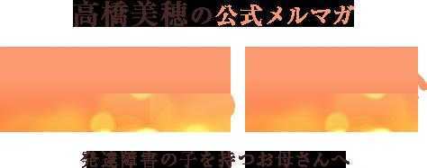 第15回 高橋美穂の公式メルマガ 育児の灯台