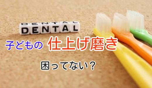 歯医者が教える!発達障害児の仕上げ磨き。いつまで?歯磨き粉は?