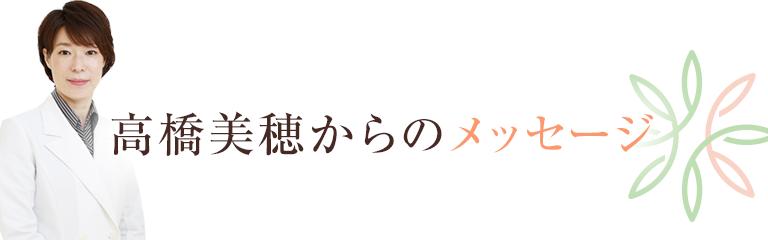 高橋美穂からのメッセージ