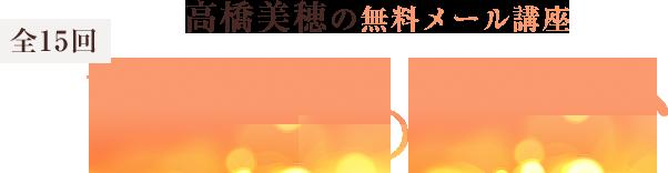 高橋美穂の無料メール講座 育児の灯台