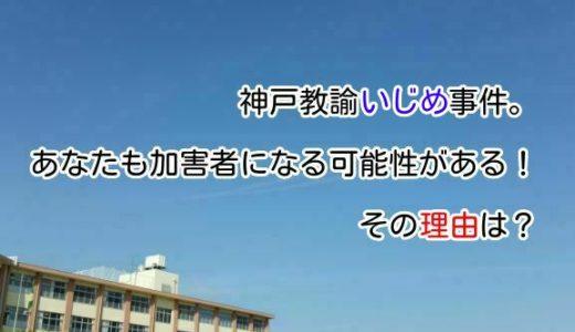 神戸教諭いじめ事件。あなたも加害者になる可能性がある!その理由は?