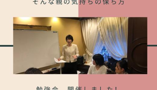 発達が気になる子をもつお母さんへの勉強会を開催しました!