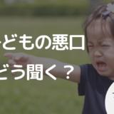 トラブルを未然に防ぐ、子どもの悪口の聞き方